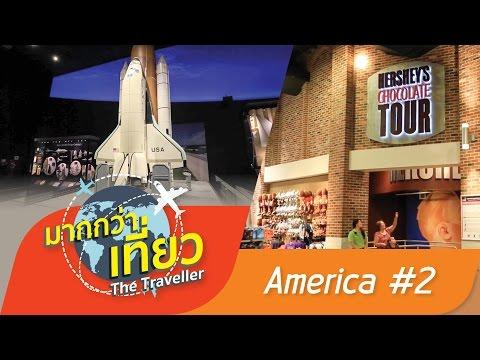 อเมริกา ตอนที่ 2 มากกว่าเที่ยว The Traveller - America 2【OFFICIAL】