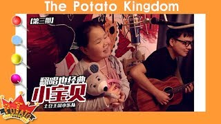 The Potato Kingdom  [少儿音乐现场kids Music Live] 第3期《小宝贝》 Little Baby