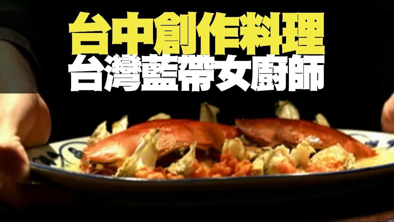 臺中創作料理 臺灣藍帶女廚師 (D100 來自星星美食) bji 2.1 - YouTube