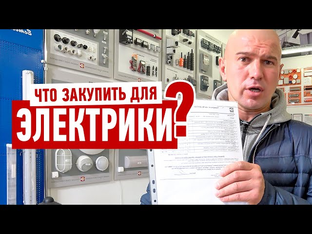 Что купить для электромонтажа квартиры? Мастер-класс Алексея Земскова