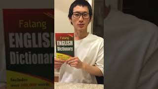 जापानिज नागरिक (falang English dictionary का प्रतिनिधि)ले दिए नेपालीहरुको महानचाड बडादशैँको शुभकामना