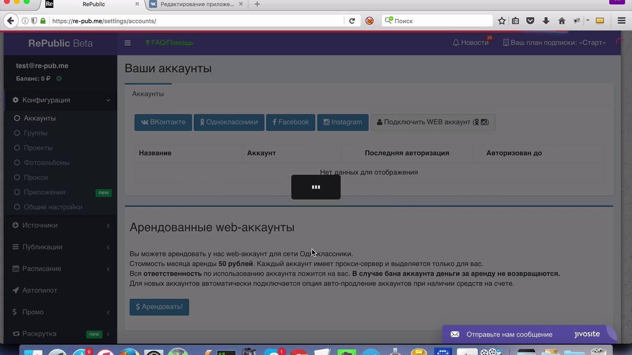 RePublic - Подключение своего VK приложения