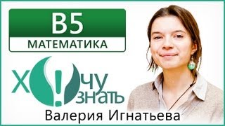 B5-4 по Математике Подготовка к ЕГЭ 2013 Видеоурок