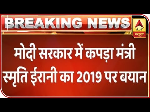 2019 Will Not Be Easy, Says Smriti Irani | ABP News