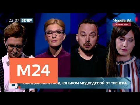 'Вечер': почему Медведева ушла от Тутберидзе - Москва 24