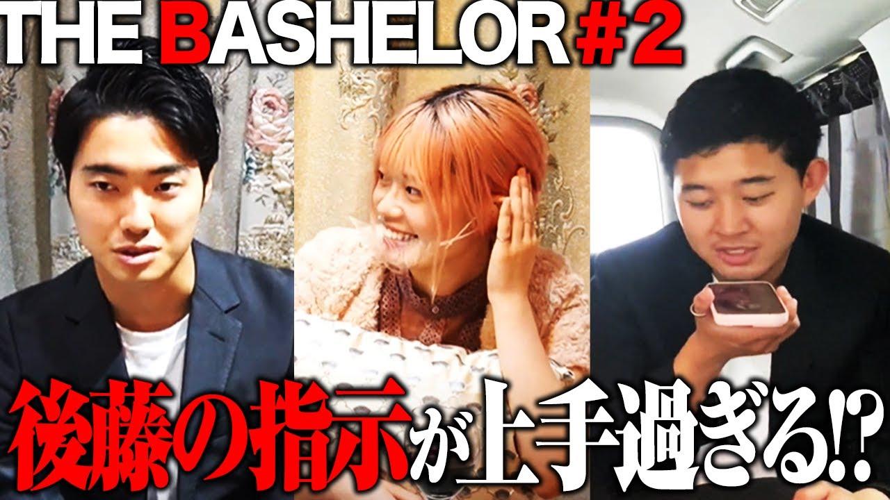 【ドッキリ】後藤が女性を操作して石橋にハニートラップ【BASHELOR🍒#2】