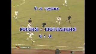 Россия 0 0 Шотландия Отборочный матч Евро 1996