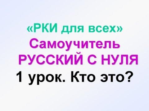 Как научить русскому языку