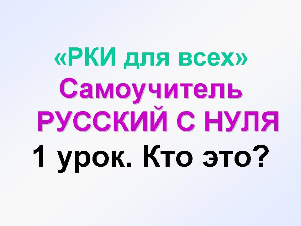 самоучитель узбекского языка аудио