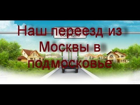 Наш переезд из Москвы в Подмосковье.
