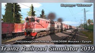 Фото Trainz Railroad Simulator 2019 Маршрут: \