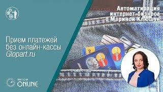 Прием платежей без онлайн кассы
