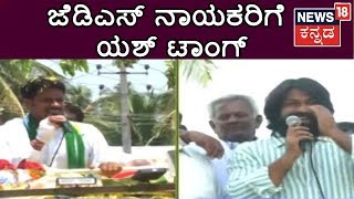Mandya People Are Not For Sale | Rocking Star Yash Hits Out At JD(S) Leaders