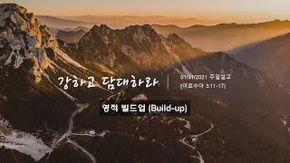 01/31/2021 영적 빌드업(Build-up)  [여호수아 3:11-17]