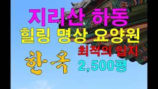 사찰매매(매물 2236) 15억 지리산 경남 하동 힐링…