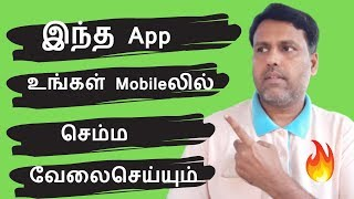 Amazing Android App To Translate Apps Into Foreign Languages Automatically|Tamil Tech Ginger 📕📕📕