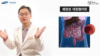 강북삼성병원 건강을 만나다 시즌2 염증성장질환 정확히 …