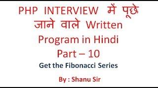 Get Fibonacci Series in php by shanu sir