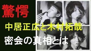 中居正広と木村拓哉密会!!ちゃんももチャンネル 香取慎吾が中居正広と...