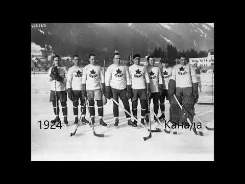 Все чемпионы мира по хоккею , олимпиада( с 1920-2018)