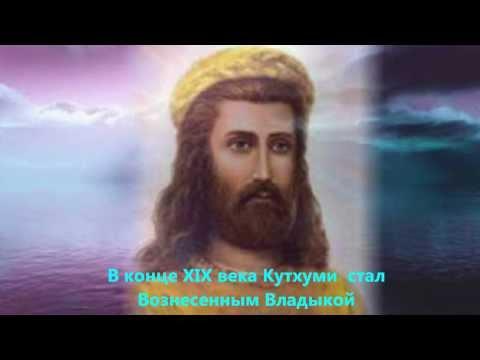 Ключевая нота Кутхуми.