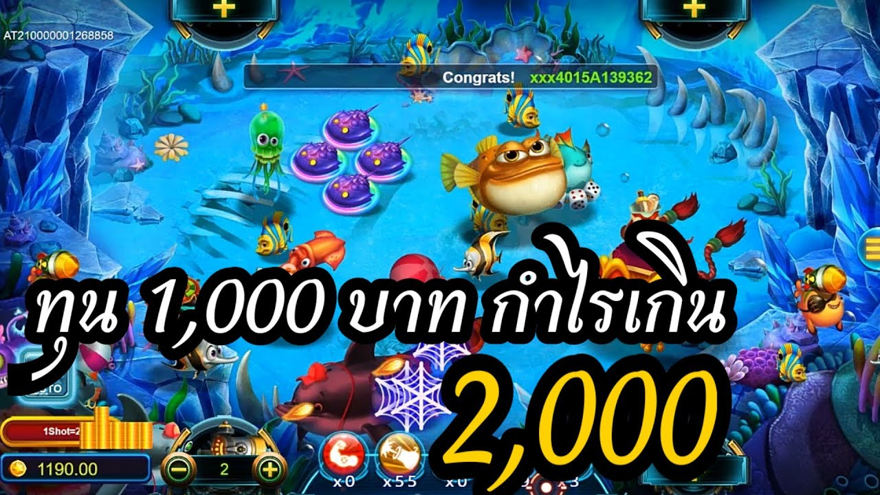 เกมยิงปลา EP44 ทุน1,000 กำไรเกิน 2,000 #Paradise #LSM99 #99STAR