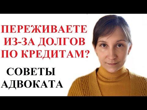 СОВЕСТЬ и ДОЛГИ ПО КРЕДИТАМ: мнение адвоката Москаленко А.В.