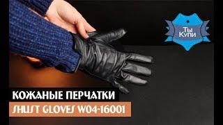 Женские кожаные перчатки Shust Gloves W04-16001 купить в Украине. Обзор