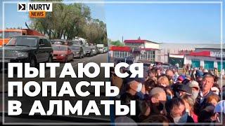 Гигантские пробки и скопление людей сняли на въезде в Алматы