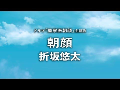 「監察医 朝顔」(主題歌) 折坂悠太 - 朝顔 (Cover By 藤末樹/歌:HARAKEN)【字幕/歌詞付】