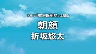 今回は フジテレビ系 月9ドラマ「監察医 朝顔」主題歌「折坂悠太 - 朝顔...