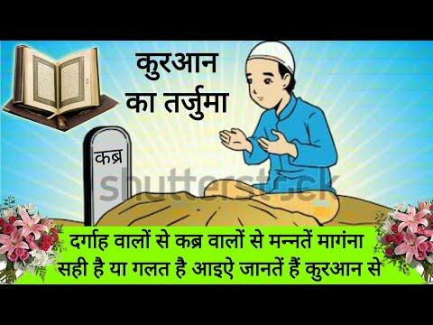 Quran ka Tarajuma Hindi me Sune कुरआन का तर्जुमा हिन्दी में सुनें