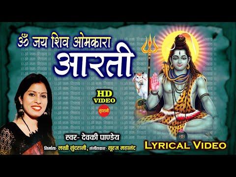 Om Jai Shiv OmKara Aarti - ॐ जय शिव ओमकारा आरती || Devki Pandey || Lord Shiva || Sawan Special Song