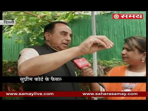 Subramanian Swamy talked about on Supreme Court judgement on Right to privacy