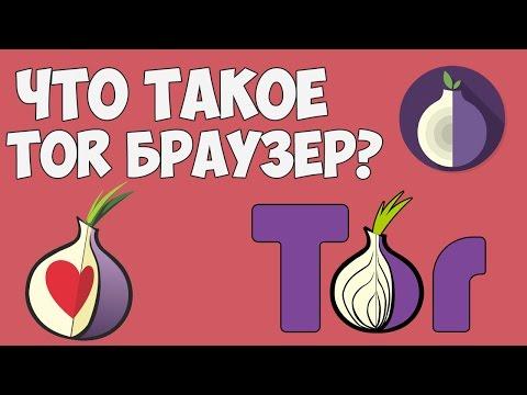 Что такое TOR browser? Как работает ТОР и что с ним можно делать