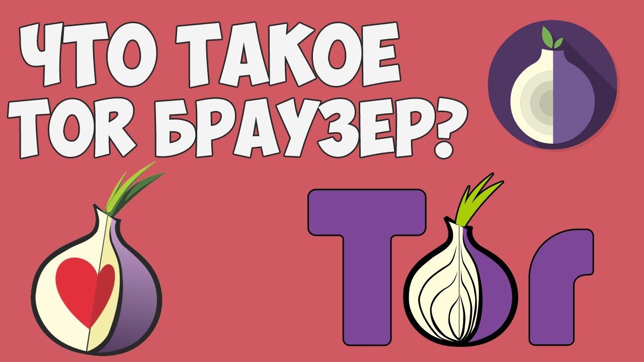 Tor browser что такое gydra тор браузер команды hidra