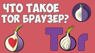 видео Что такое Tor Browser браузер и как им пользоваться