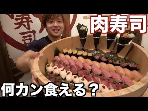 【大好物】一度食べてみたかった大量の肉寿司!!無限に食べてみせます!
