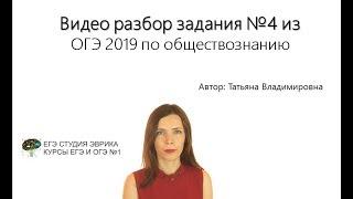 Разбор ОГЭ 2019  по обществознанию. Задание 4