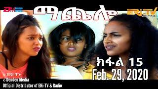 ማጨሎ (ክፋል 15) - MaChelo (Part 15), February 29, 2020 - ERi-TV Drama Series