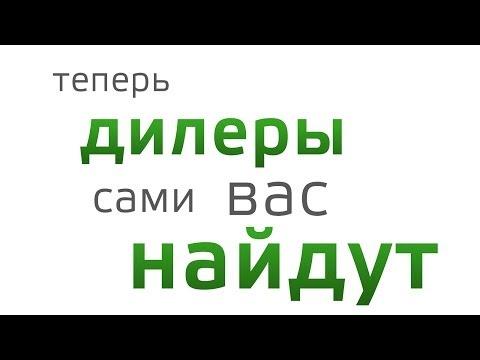 Развитие дилерской сети, поиск дилера и представителей в регионах с BeBoss.ru