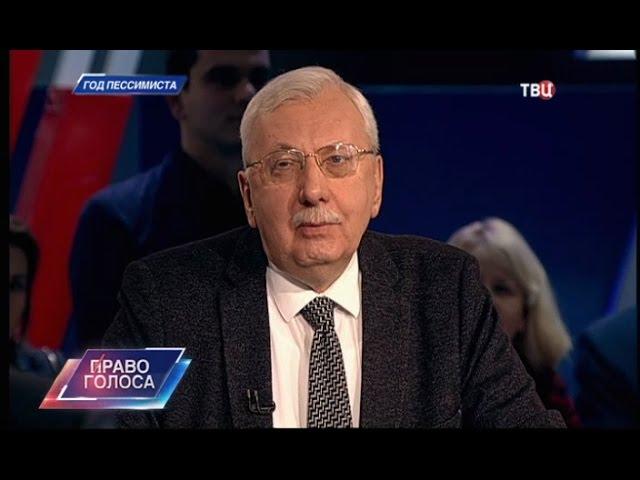 "Виталий Третьяков. Прогноз на 2017 год. ""Право голоса""."