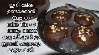 Eggless Chocolate Cake in Idli Steamer Recipe in Malayalam/No measuring Cup No cake Tin No oven