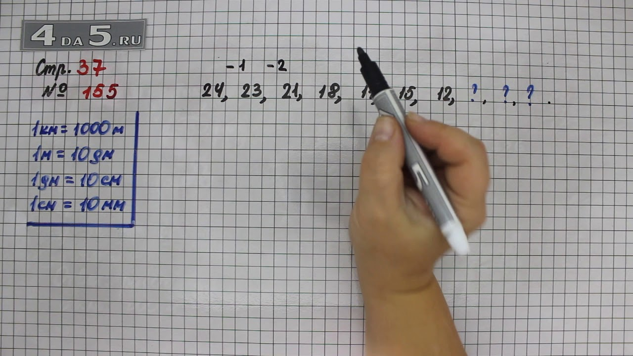 математика 4 класс 1 часть учебник стр