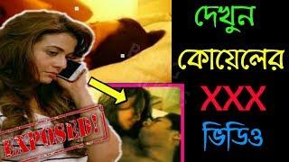 Download Video koel mallick xxx video exposed | koel mallick scandal | koel mallick | bangla news MP3 3GP MP4