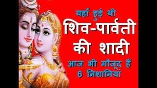 यहाँ हुई थी शिव - पार्वती की शादी   आज भी मौजूद हैं 6 निशानियां   shiv parvati vivah