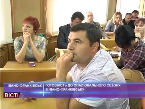 Готовність до опалювального сезону в Івано-Франківську