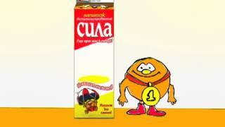 """Витаминизированный напиток """"Сила"""" ОАО """"Славмо"""" 2007г."""