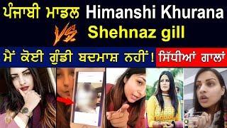 Himanshi Khurana Vs Shehnaz Gill | Reply | Fight | ਮੈਂ ਕੋਈ ਗੁੰਡੀ ਬਦਮਾਸ਼ ਨਹੀਂ | LiVE