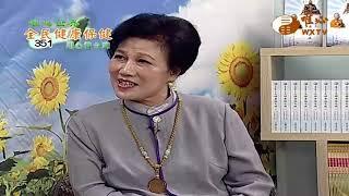 中山醫學大學附設醫院神經外科-楊道杰 醫師 (三)【全民健康保健351】WXTV唯心電視台